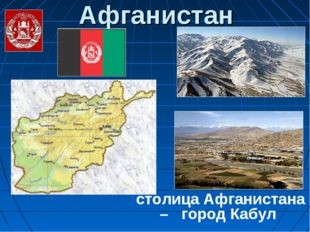 Афганистан столица Афганистана – город Кабул