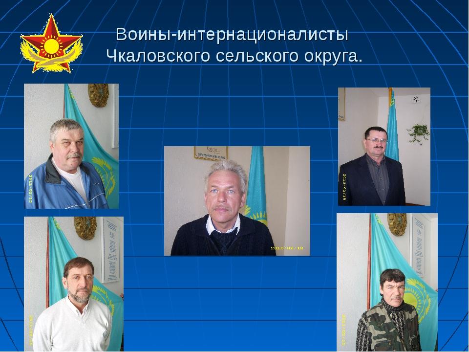 Воины-интернационалисты Чкаловского сельского округа.