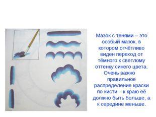 Элементы гжельской росписи Мазок с тенью Мазок с тенями – это особый мазок, в