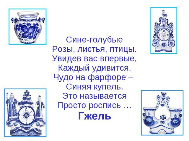 Отгадайте загадку и узнайте тему урока Сине-голубые Розы, листья, птицы. Увид...