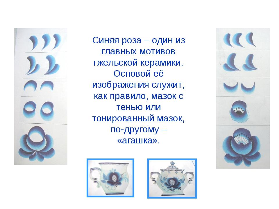 Мазковая роспись. Цветочек Синяя роза – один из главных мотивов гжельской кер...