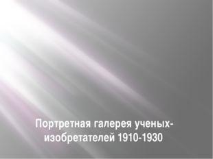 Портретная галерея ученых-изобретателей 1910-1930