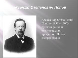 Александр Степанович Попов Алекса́ндр Степа́нович Попо́в (1859 – 1905)-русски