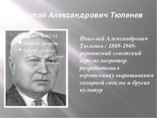 Николай Александрович Тюленев Николай Александрович Тюленев ( 1889-1969-украи
