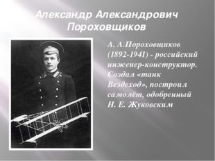 Александр Александрович Пороховщиков А. А.Пороховщиков (1892-1941) - российск