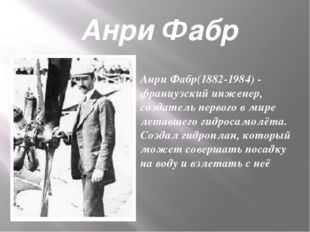 Анри Фабр Анри Фабр(1882-1984) - французский инженер, создатель первого в ми