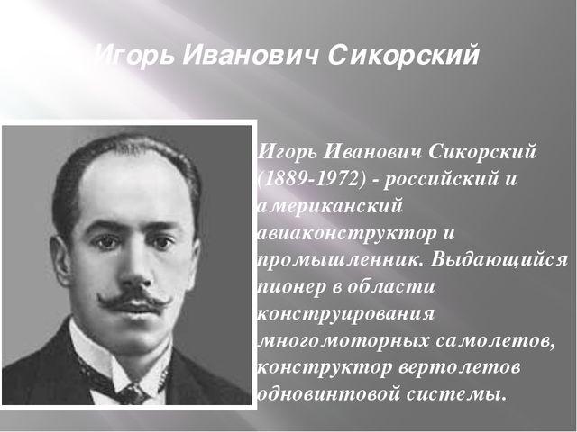 Игорь Иванович Сикорский Игорь Иванович Сикорский (1889-1972) - российский и...