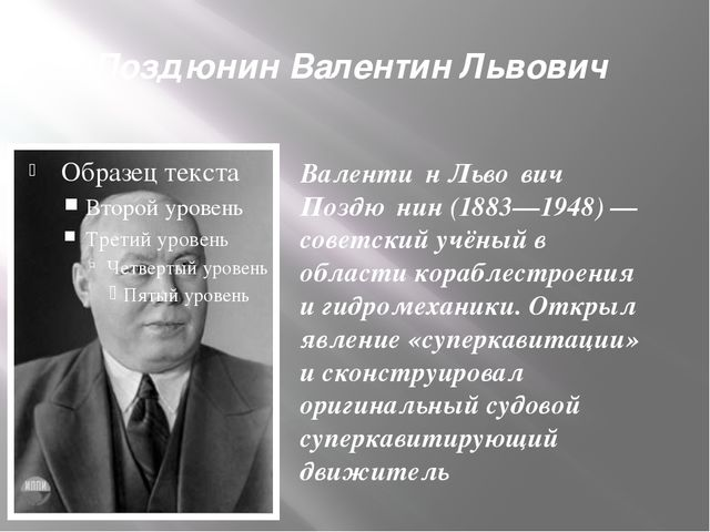 Поздюнин Валентин Львович Валенти́н Льво́вич Поздю́нин (1883—1948) — советски...