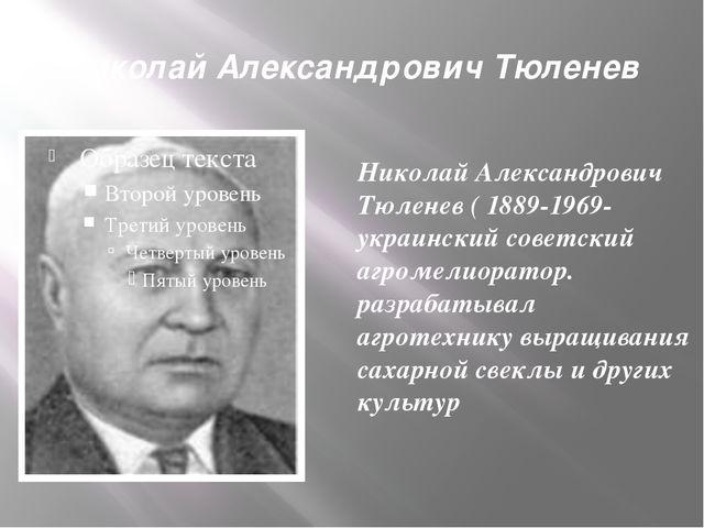 Николай Александрович Тюленев Николай Александрович Тюленев ( 1889-1969-украи...