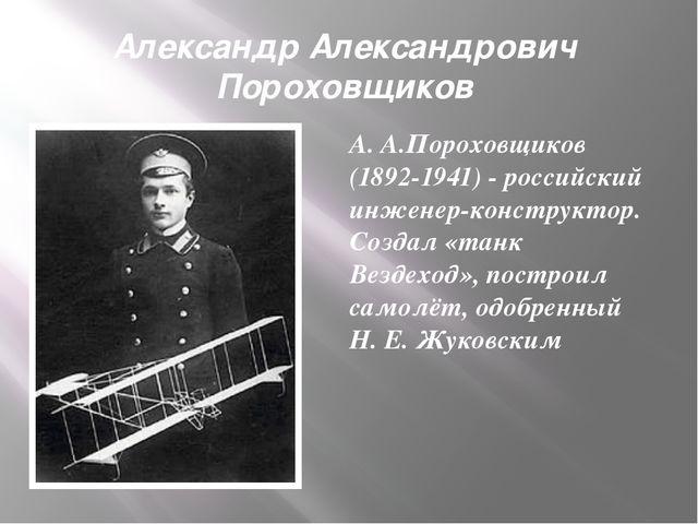 Александр Александрович Пороховщиков А. А.Пороховщиков (1892-1941) - российск...