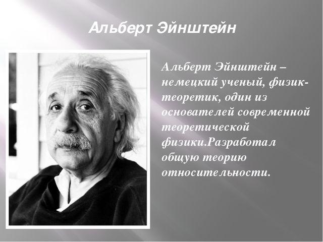Альберт Эйнштейн Альберт Эйнштейн – немецкий ученый, физик-теоретик, один из...