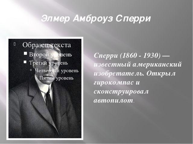 Элмер Амброуз Сперри Сперри (1860 - 1930) — известный американский изобретате...