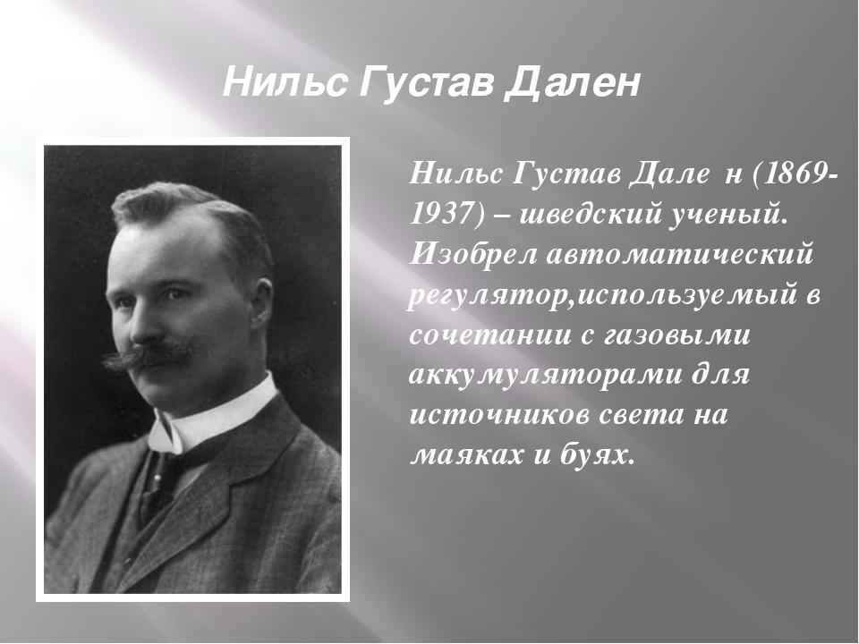 Нильс Густав Дален Нильс Густав Дале́н (1869-1937) – шведский ученый. Изобрел...