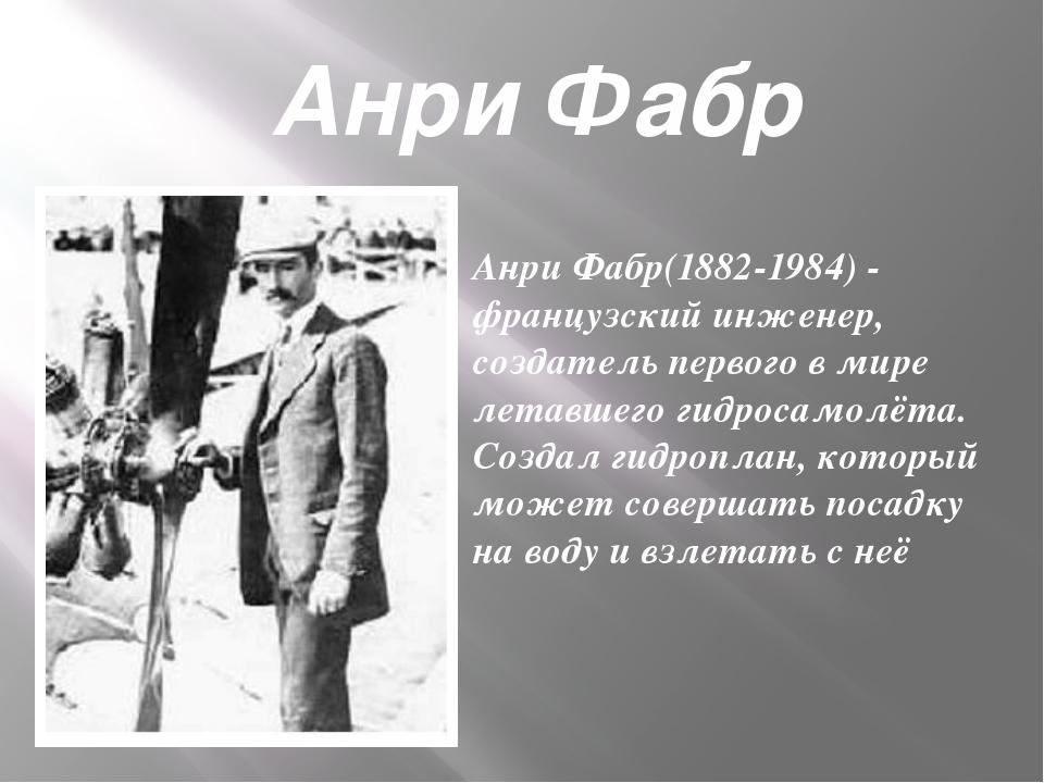 Анри Фабр Анри Фабр(1882-1984) - французский инженер, создатель первого в ми...