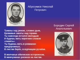 Абросимов Николай Петрович Туманы над рекою, словно дым, Кровавые закаты над