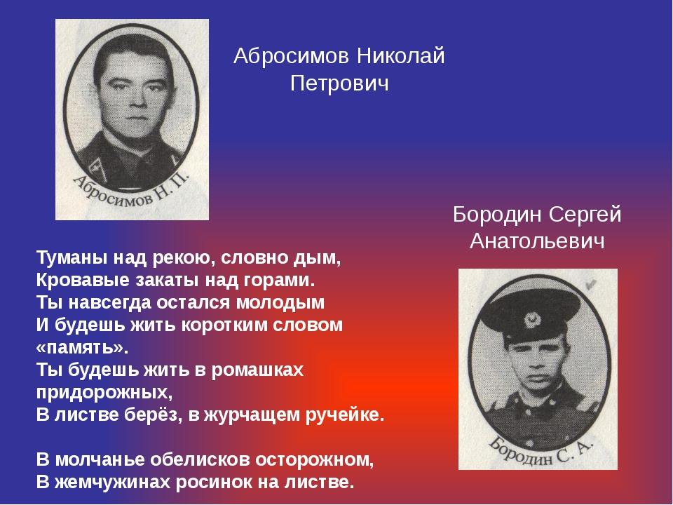 Абросимов Николай Петрович Туманы над рекою, словно дым, Кровавые закаты над...