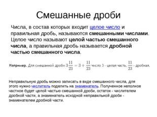 Смешанные дроби Числа, в состав которых входитцелое числои правильная дробь