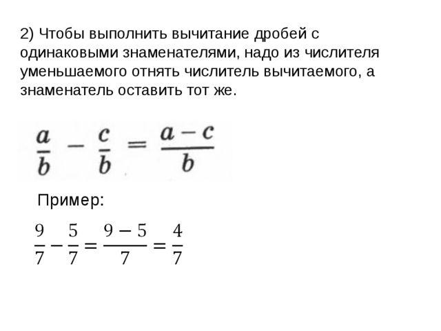 2) Чтобы выполнить вычитание дробей с одинаковыми знаменателями, надо из числ...