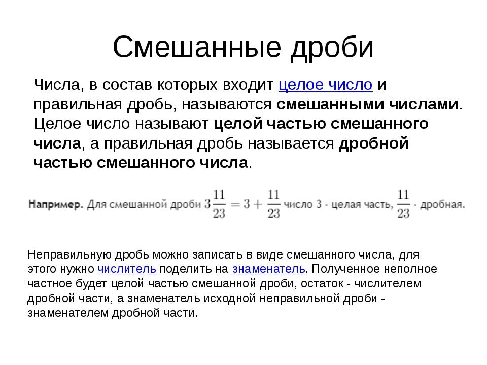 Смешанные дроби Числа, в состав которых входитцелое числои правильная дробь...