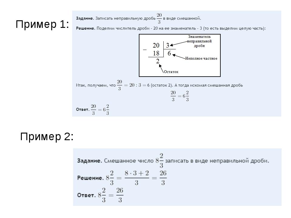 Пример 1: Пример 2: