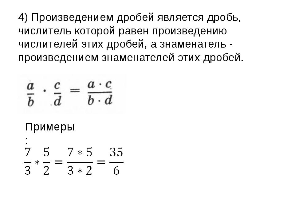 4) Произведением дробей является дробь, числитель которой равен произведению...