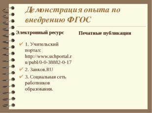 Демонстрация опыта по внедрению ФГОС 1. Учительский портал: http://www.uchpor