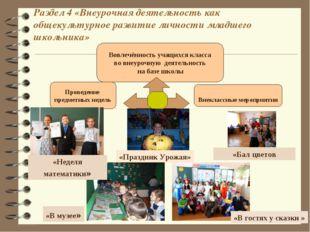 Раздел 4 «Внеурочная деятельность как общекультурное развитие личности младше