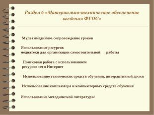 Раздел 6 «Материально-техническое обеспечение введения ФГОС» Использование те