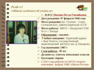 Раздел 1 «Общие сведения об учителе» Ф.И.О.Рангина Нелли Геннадьевна Дата р