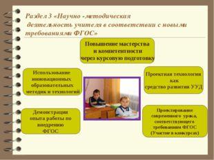Раздел 3 «Научно -методическая деятельность учителя в соответствии с новыми т