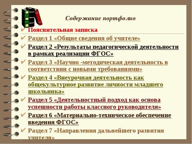 Содержание портфолио Пояснительная записка Раздел 1 «Общие сведения об учите...