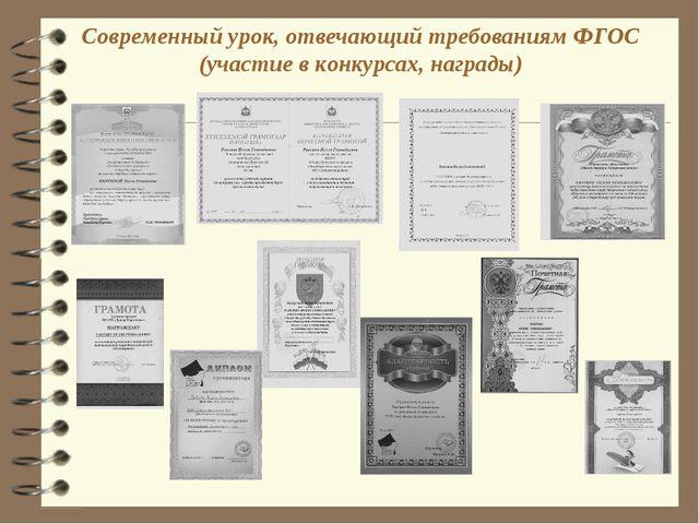Современный урок, отвечающий требованиям ФГОС (участие в конкурсах, награды)