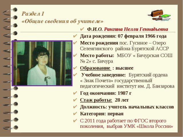 Раздел 1 «Общие сведения об учителе» Ф.И.О.Рангина Нелли Геннадьевна Дата р...