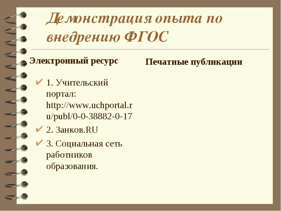 Демонстрация опыта по внедрению ФГОС 1. Учительский портал: http://www.uchpor...