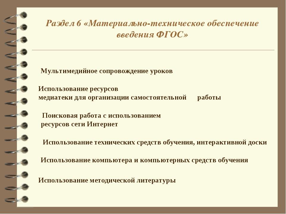 Раздел 6 «Материально-техническое обеспечение введения ФГОС» Использование те...