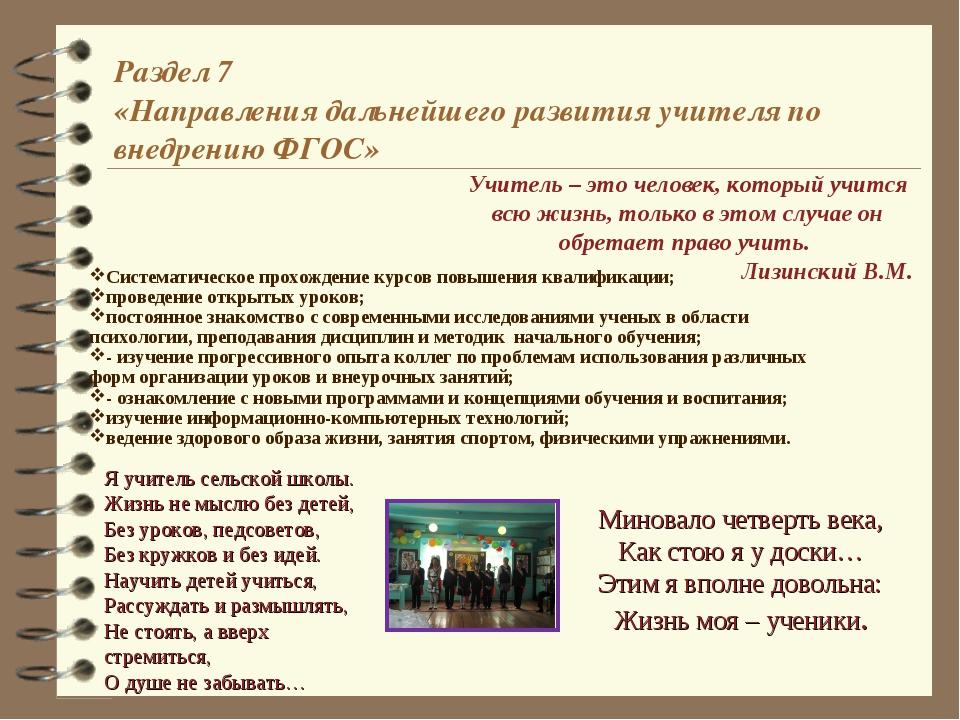 Раздел 7 «Направления дальнейшего развития учителя по внедрению ФГОС» Учитель...