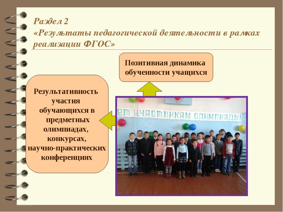 Раздел 2 «Результаты педагогической деятельности в рамках реализации ФГОС» По...