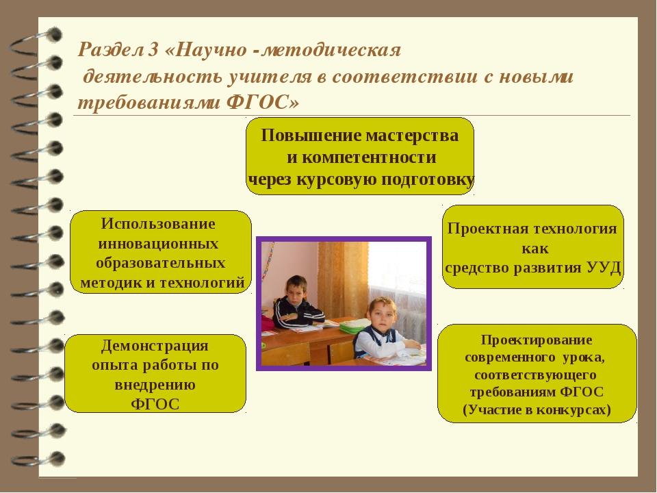 Раздел 3 «Научно -методическая деятельность учителя в соответствии с новыми т...