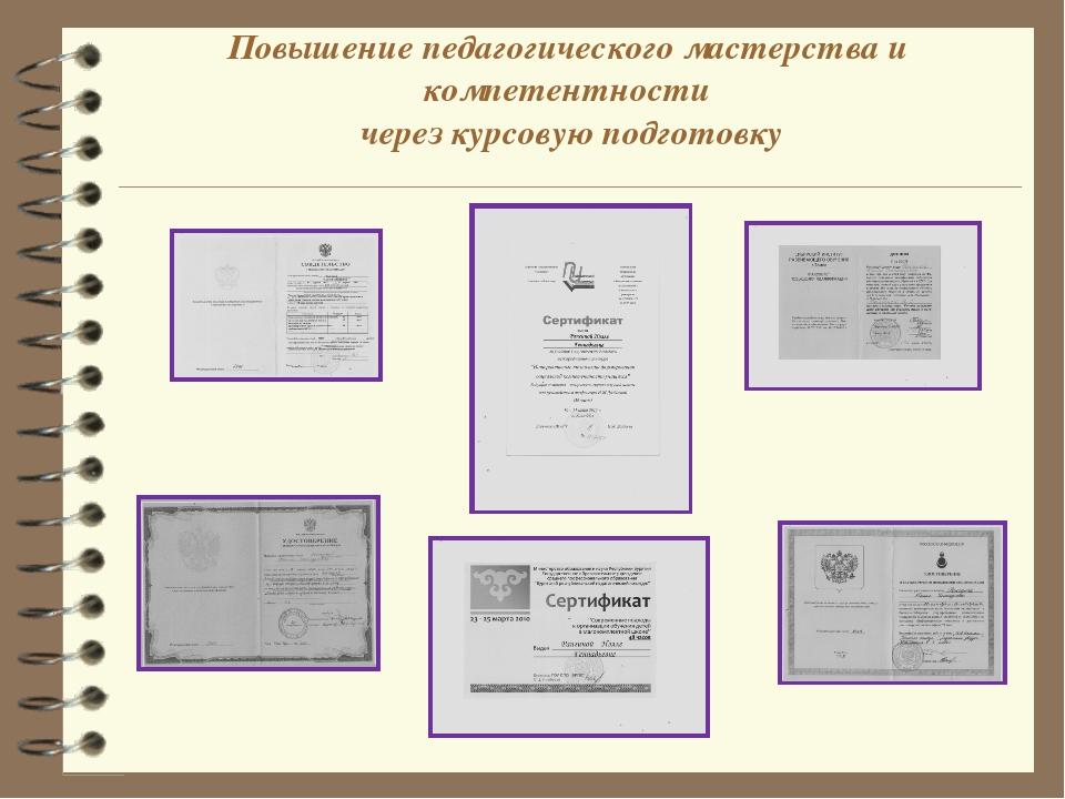 Повышение педагогического мастерства и компетентности через курсовую подготовку