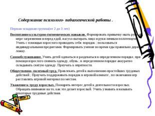 Содержание психолого- педагогической работы . Первая младшая группа(от 2 до 3