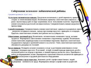 Содержание психолого- педагогической работы. Средняя группа(от 4 до 5 лет) Ку