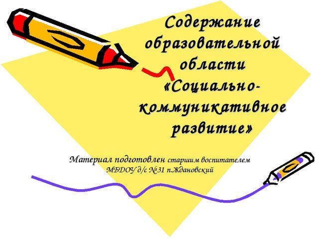 Содержание образовательной области «Социально-коммуникативное развитие» Матер...
