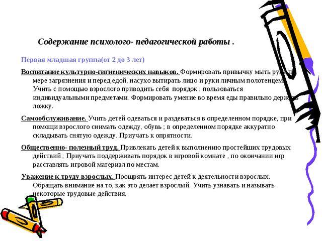 Содержание психолого- педагогической работы . Первая младшая группа(от 2 до 3...
