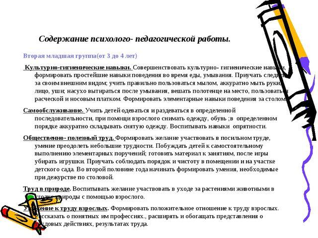 Содержание психолого- педагогической работы. Вторая младшая группа(от 3 до 4...