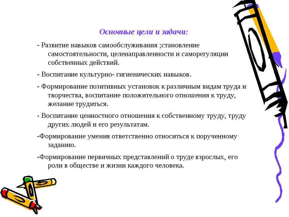 Основные цели и задачи: - Развитие навыков самообслуживания ;становление само...