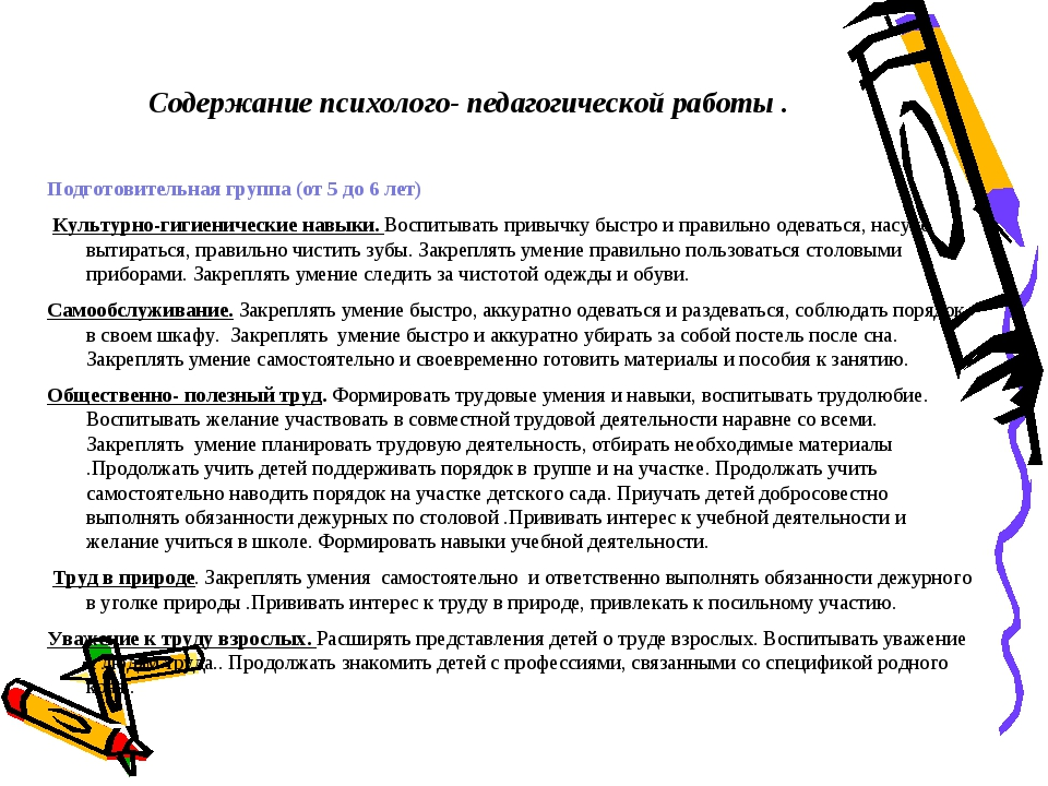 Содержание психолого- педагогической работы . Подготовительная группа (от 5 д...