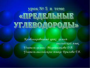 . Комбинированный урок: химия- английский язык Учитель химии : Мирошникова Д.