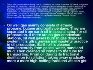 Попутные нефтяные газы состоят в основном из этана, пропана, бутана и частичн