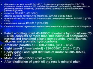 бензины - т. кип. от 40 до 180 С, (содержит углеводороды С5-С10), состоит бол