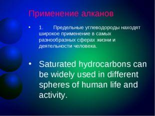 Применение алканов 1. Предельные углеводороды находят широкое применени